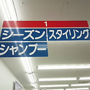 天吊りサイン<br>(アルミ複合板、<br>インクジェット出力)の写真